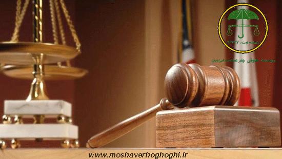موسسه مشاور حقوقی