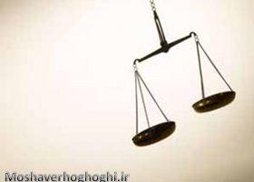 بررسي انتقادي قانون مجازات عمومي (بخش چهارم)