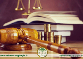 آدرس مجتمع های قضایی تهران