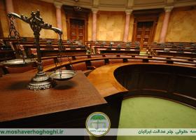 نشانی مجتمع های شورای حل اختلاف تهران