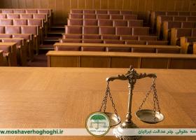 جدیدترین نشانی نواحی دادسراهای عمومی