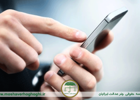 مجازات مزاحمت های پیامکی