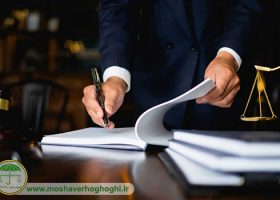 دعاوی حقوقی اقرار چیست ؟