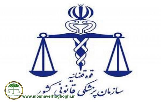 مراجعه به پزشکی قانونی