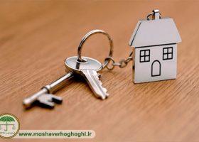 حق مالکیت چیست؟